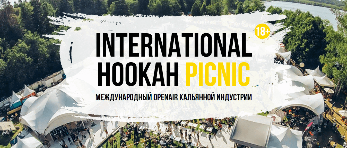 INTERNATIONAL HOOKAH PICNIC