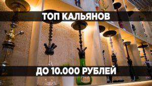 Топ 10 кальянов до 10 тысяч рублей