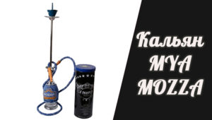 Кальян Mya Mozza