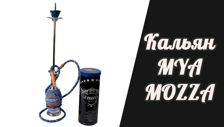 Кальян Mya Mozza лого