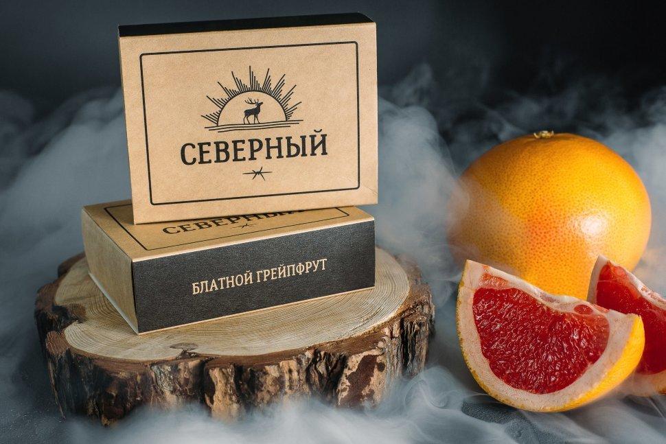 Блатной грейпфрут Северный