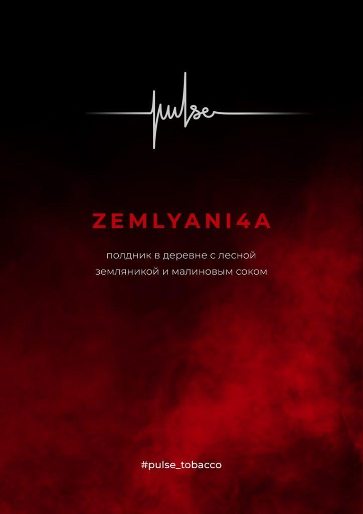 Pulse Zemlyani4a