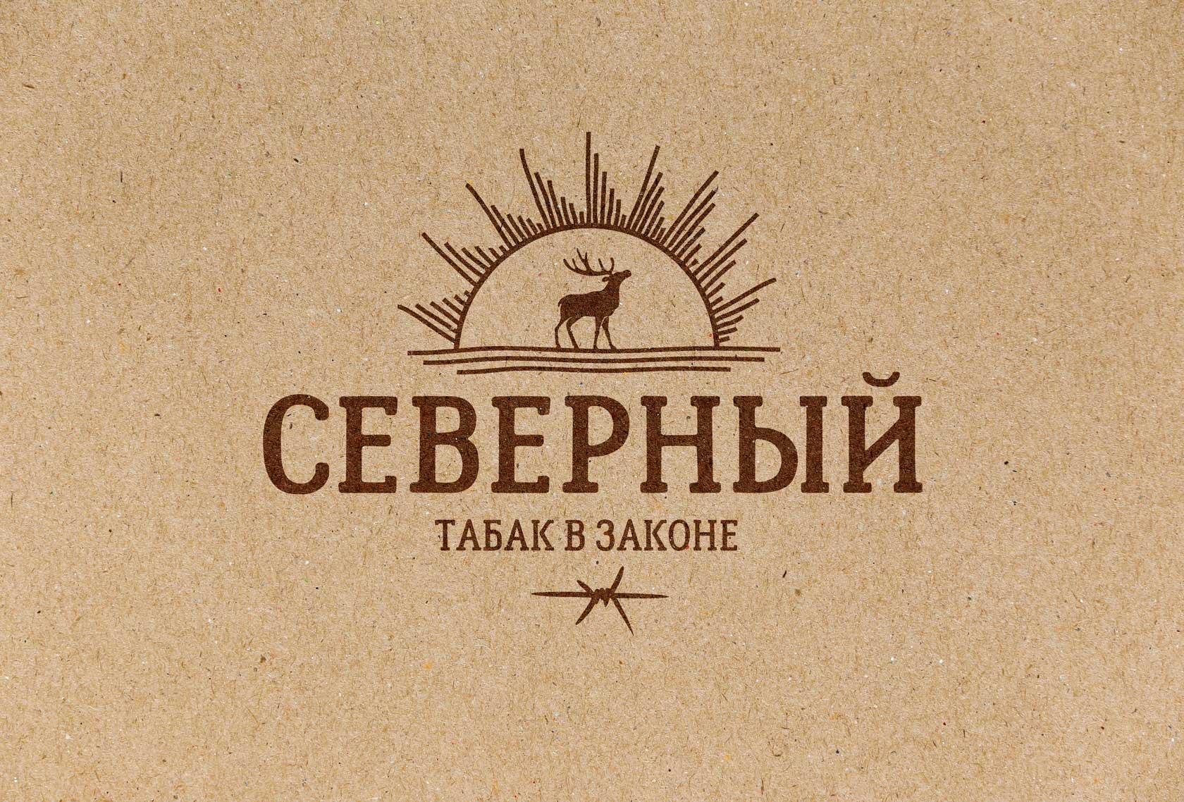 Табак-Северный