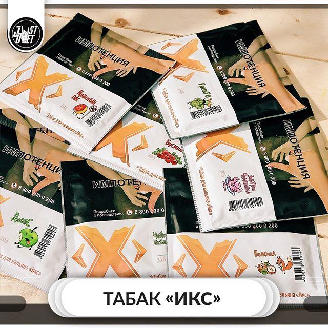 Табак Икс