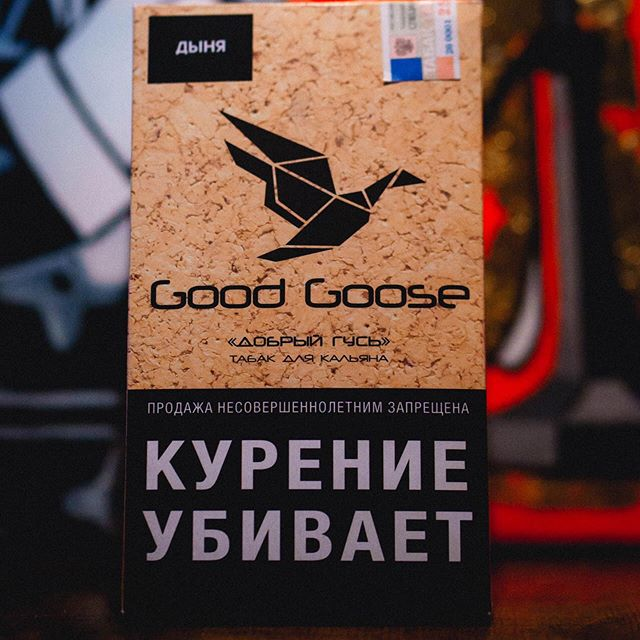 Процесс забивки табака  Good Goose