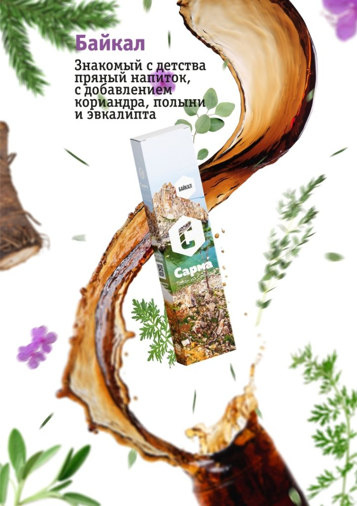 Состав табака Сарма