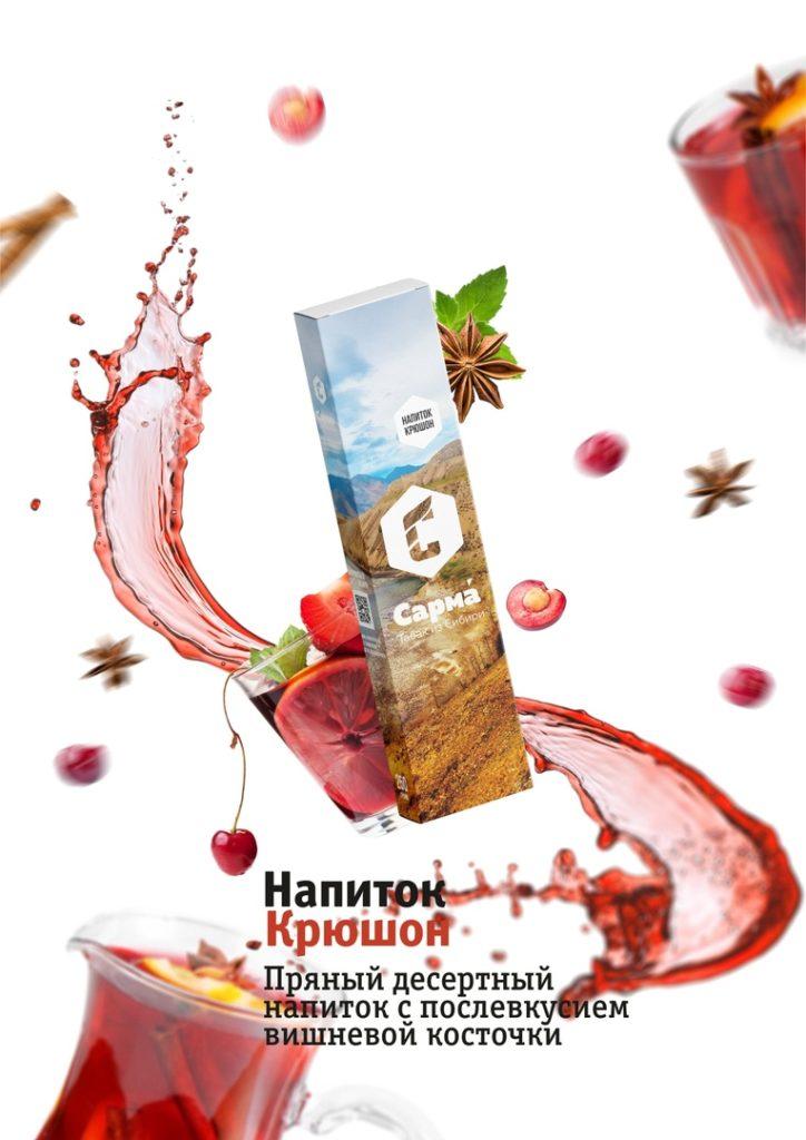 Напиток крюшон - крутой аромат напитка, с послевкусием вишневой косточки