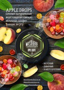 MustHave 250g (МастХэв 250г)