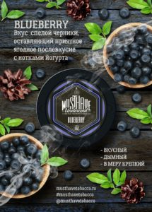 MustHave Blueberry
