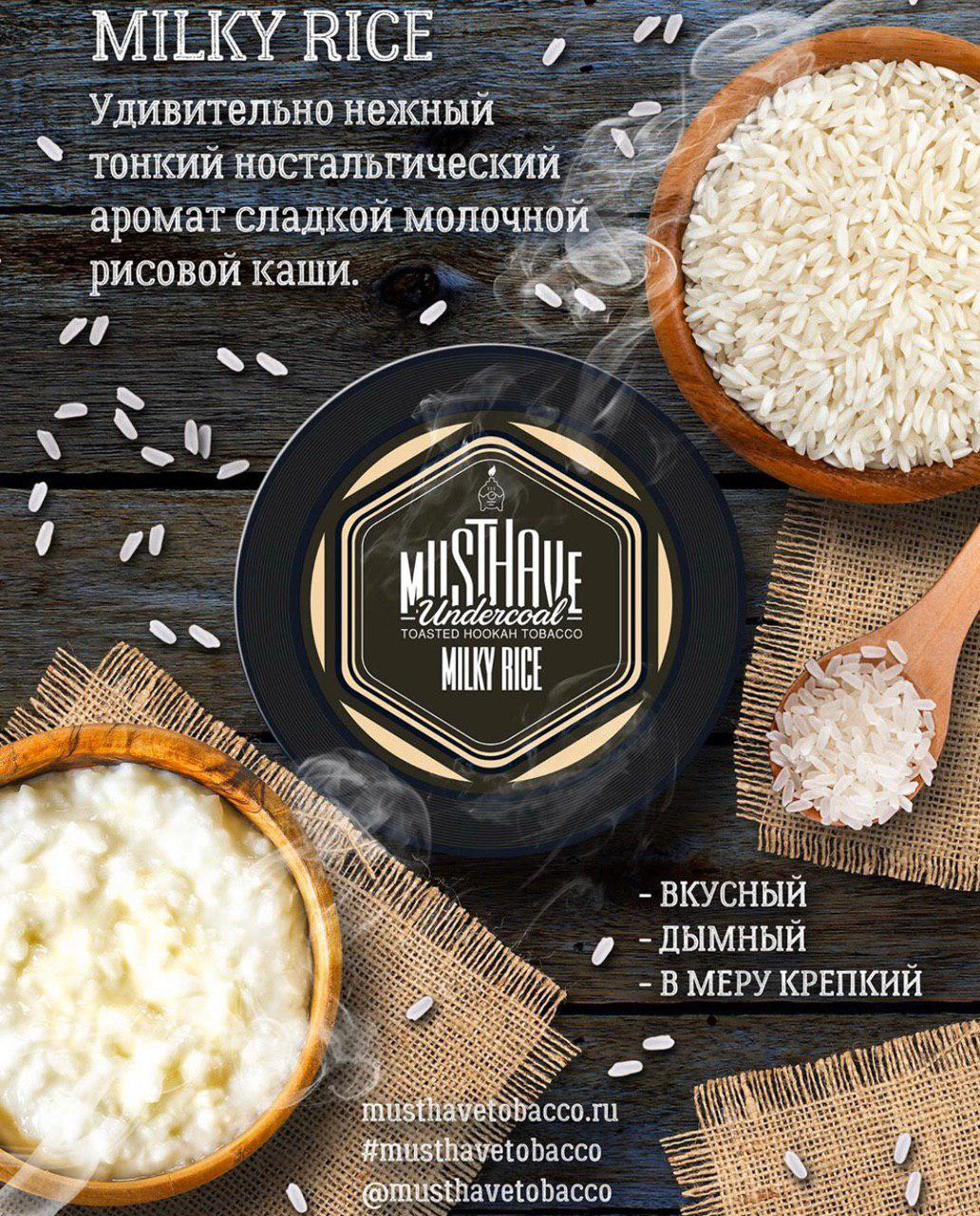 MustHave Milky Rice