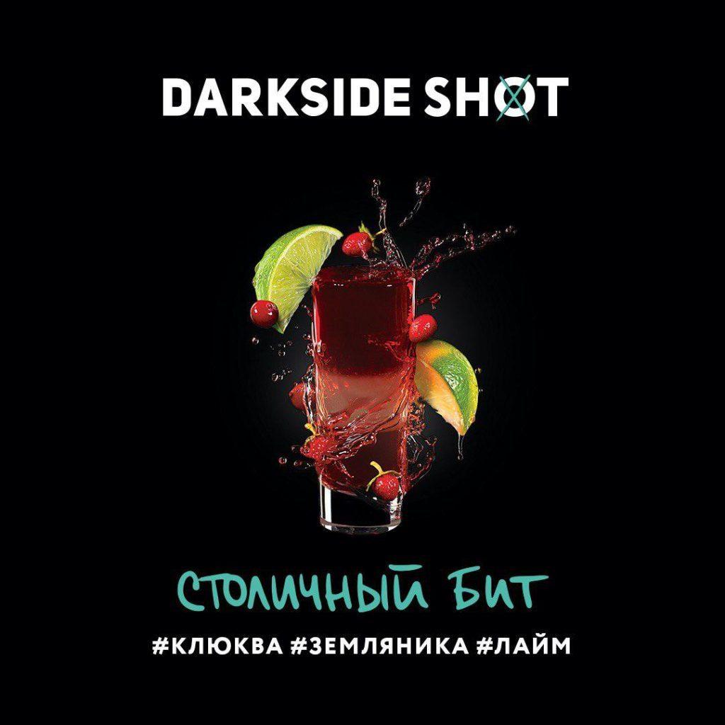 Darkside Shot Столичный бит