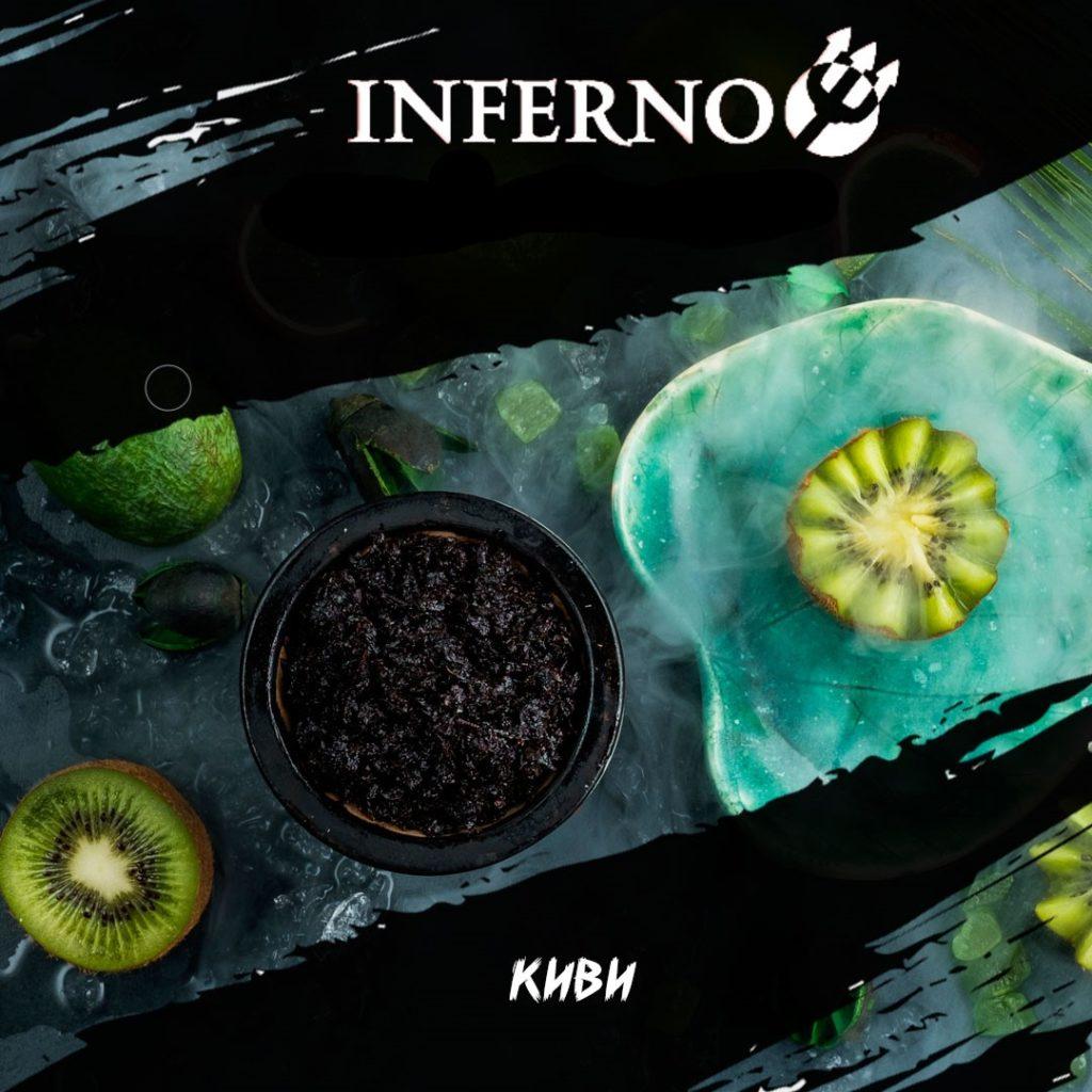 Inferno выпускается в трех
